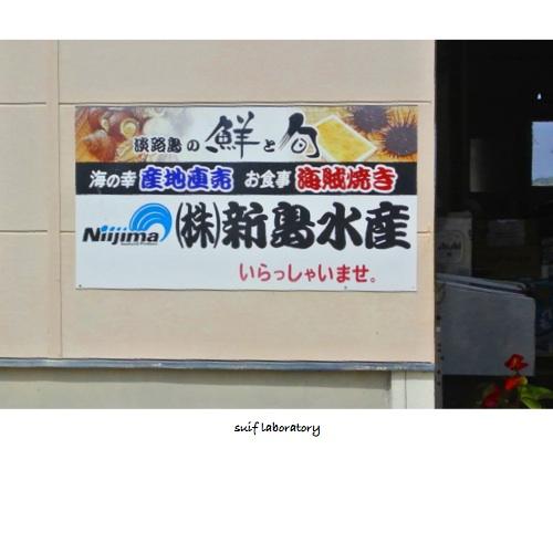 新島水産@由良_c0156468_19353354.jpg