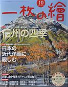 一枚の繪 10月号 畠中光享さん_f0143469_15325484.jpg