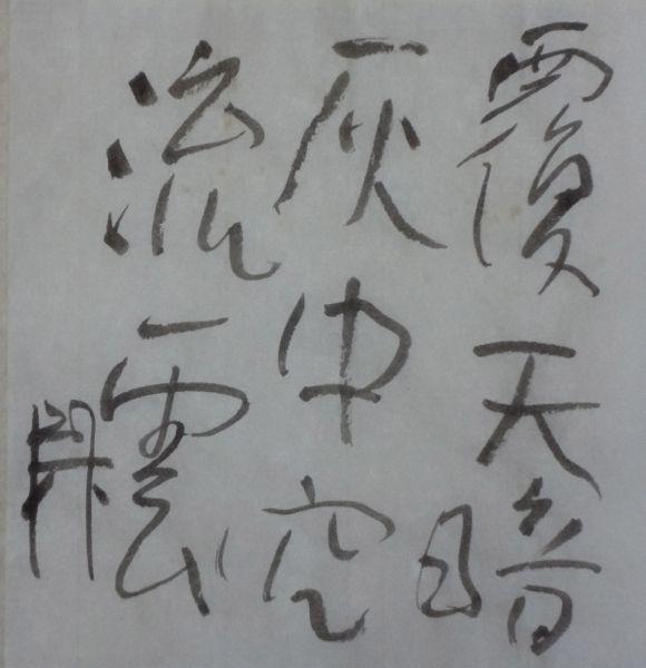 朝歌10月6日_c0169176_07515083.jpg