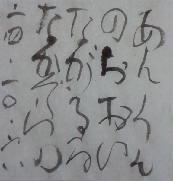 朝歌10月6日_c0169176_07515415.jpg