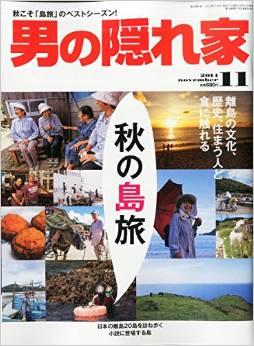「男の隠れ家」 特集「秋の島旅」_b0053082_16581110.png