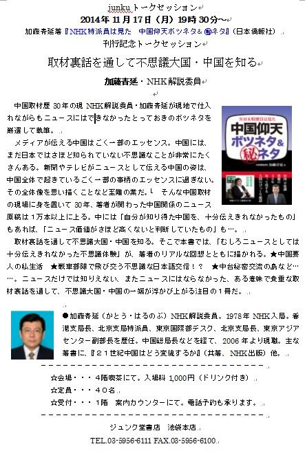 junkuトークセッションby加藤青延・NHK解説委員。11月17日池袋で開催_d0027795_7565023.jpg