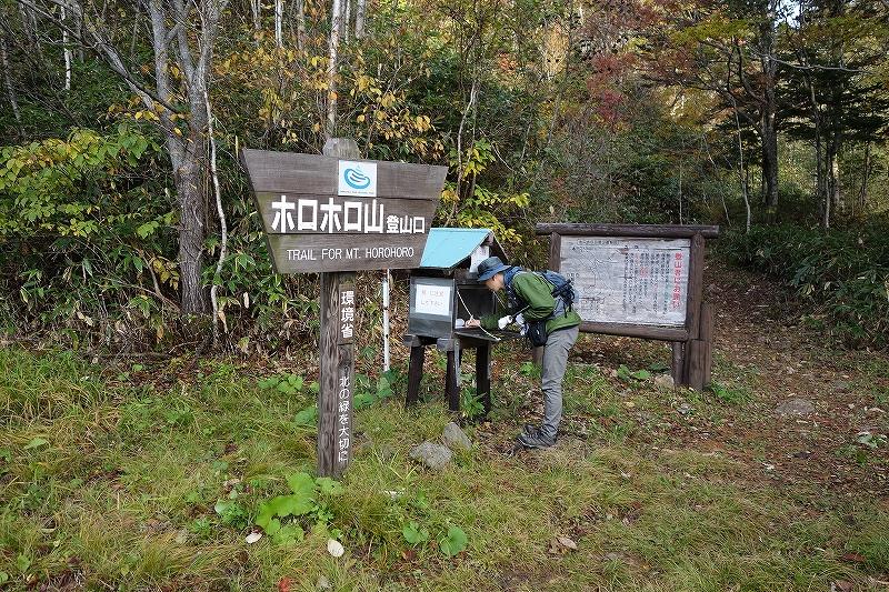ホロホロ山と徳舜瞥山、10月5日-その1-_f0138096_1142118.jpg