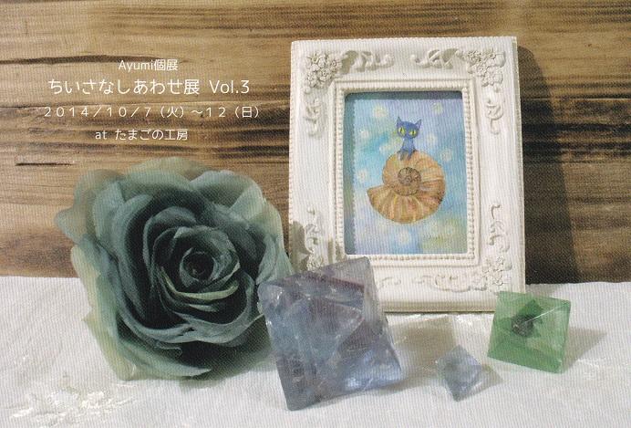 ちいさな しあわせ展 Vol.3 Ayumi 個展 _e0134502_0133494.jpg