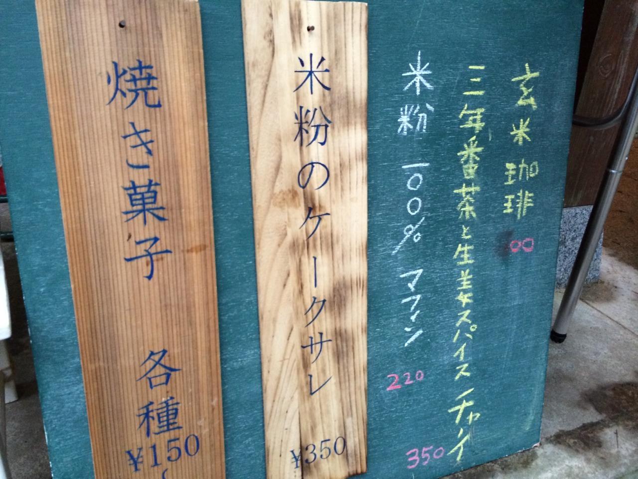 たんぽり村まつり ・ 火間土_e0115904_00191558.jpg