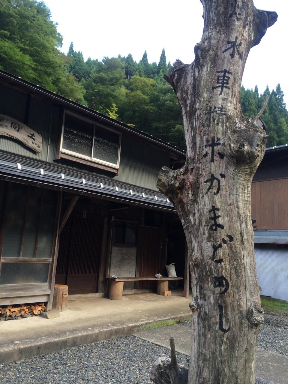 たんぽり村まつり ・ 火間土_e0115904_01191971.jpg