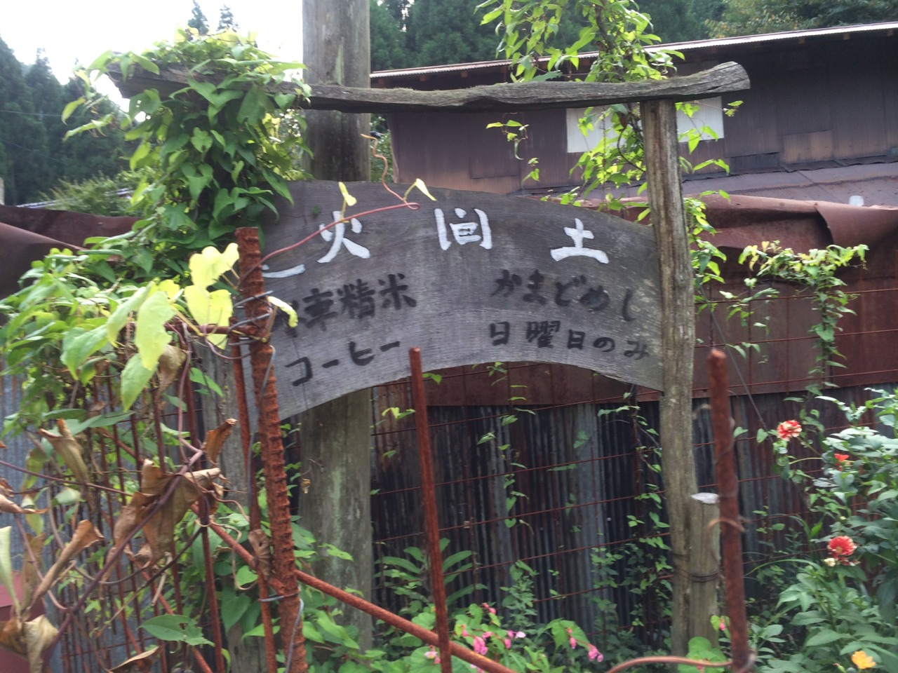 たんぽり村まつり ・ 火間土_e0115904_01203026.jpg