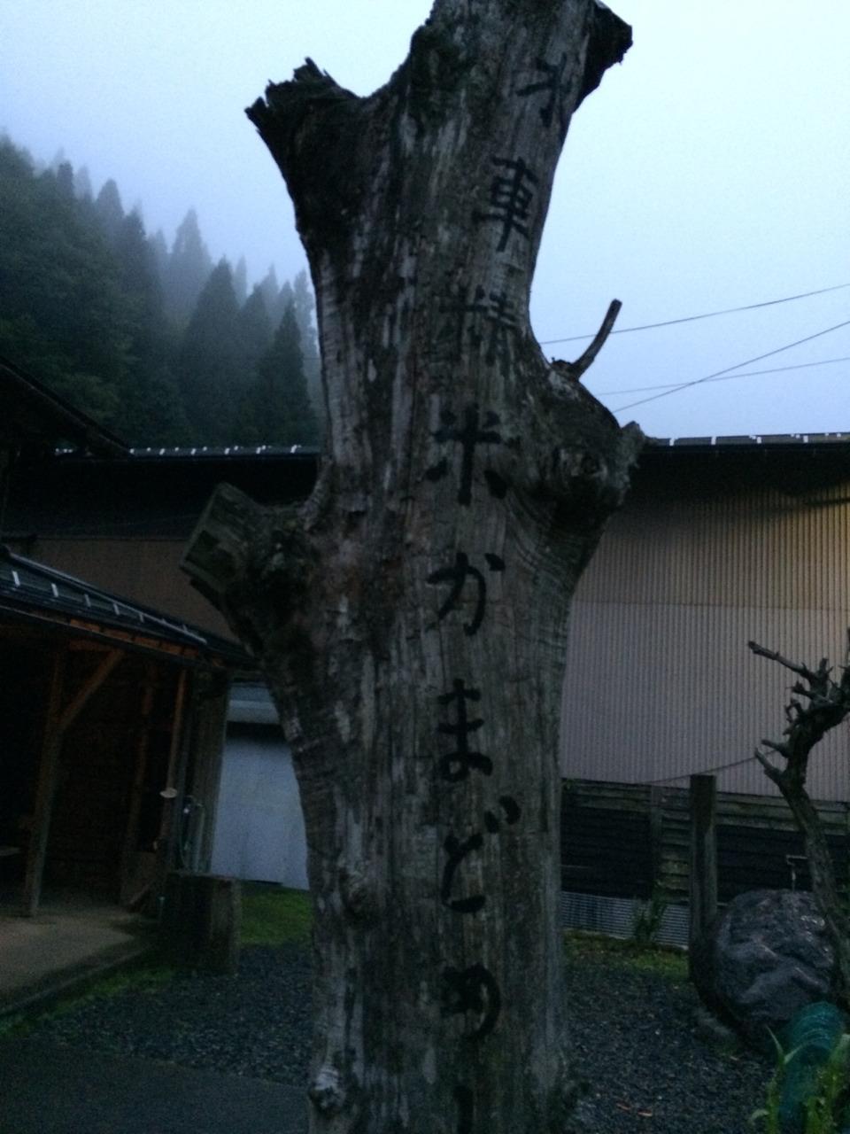 たんぽり村まつり ・ 火間土_e0115904_02105064.jpg
