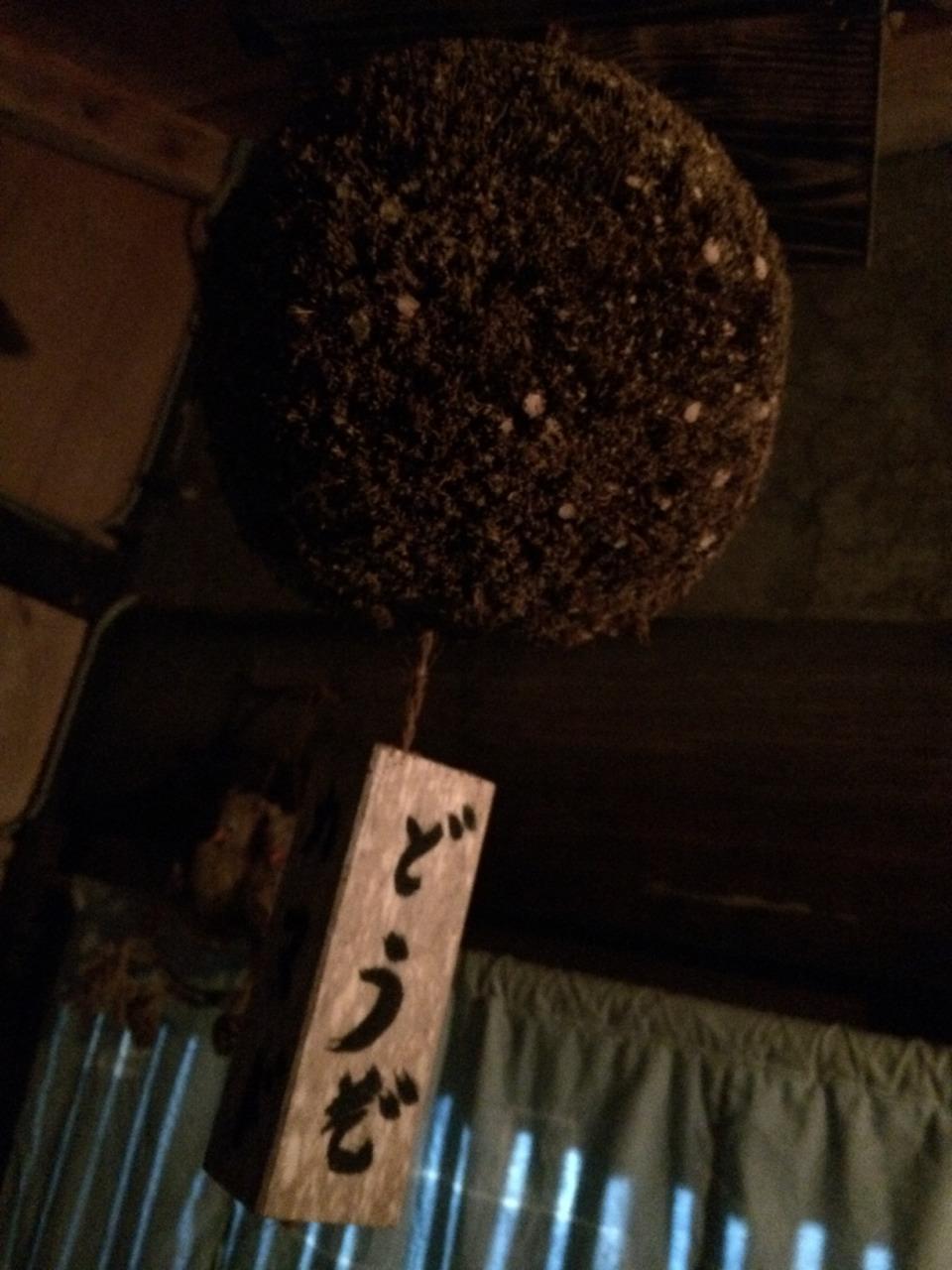 たんぽり村まつり ・ 火間土_e0115904_02212073.jpg