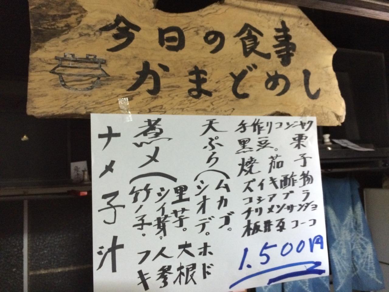 たんぽり村まつり ・ 火間土_e0115904_02231744.jpg