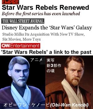 ついにディズニー版スターウォーズが始動 Star Wars Rebels_b0007805_10504498.jpg