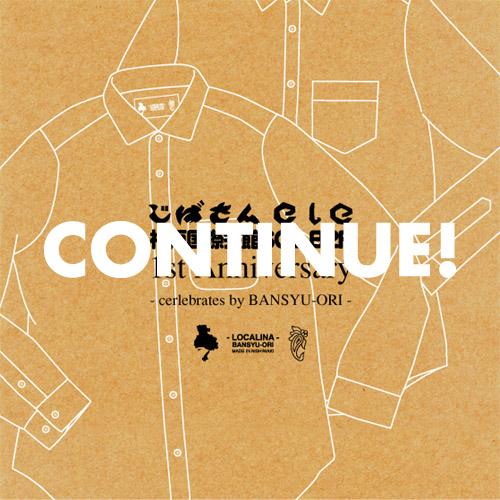 10月7日 『播州織で仕立てるセミオーダーシャツ』CONTINUE! @じばさんele栄町_e0295731_19425528.jpg