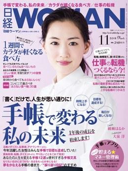 【事務局より】『日経WOMAN11月号』に掲載されました!_f0164842_16295260.jpg