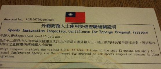 台湾「常客證」ゲット : 猫の空