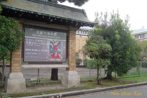 美術の秋(岡崎公園界隈) 2014年10月7日_a0164068_14155741.jpg
