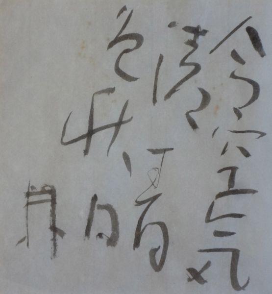 朝歌10月7日_c0169176_08035820.jpg