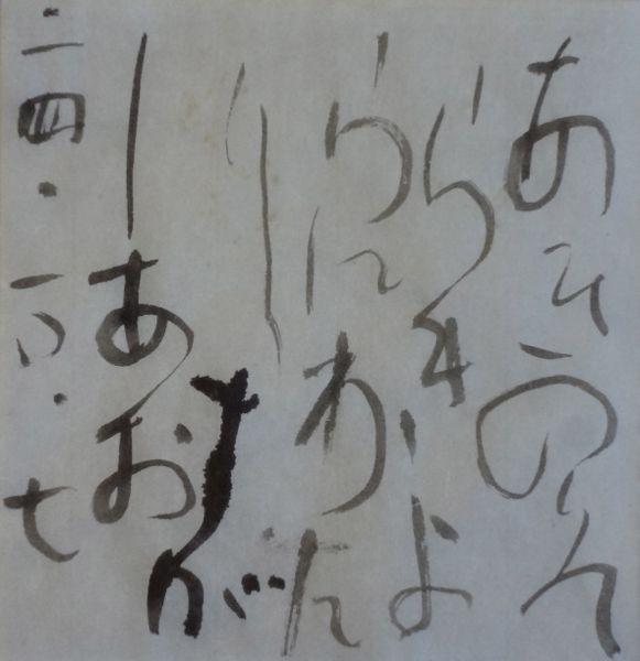 朝歌10月7日_c0169176_08040539.jpg