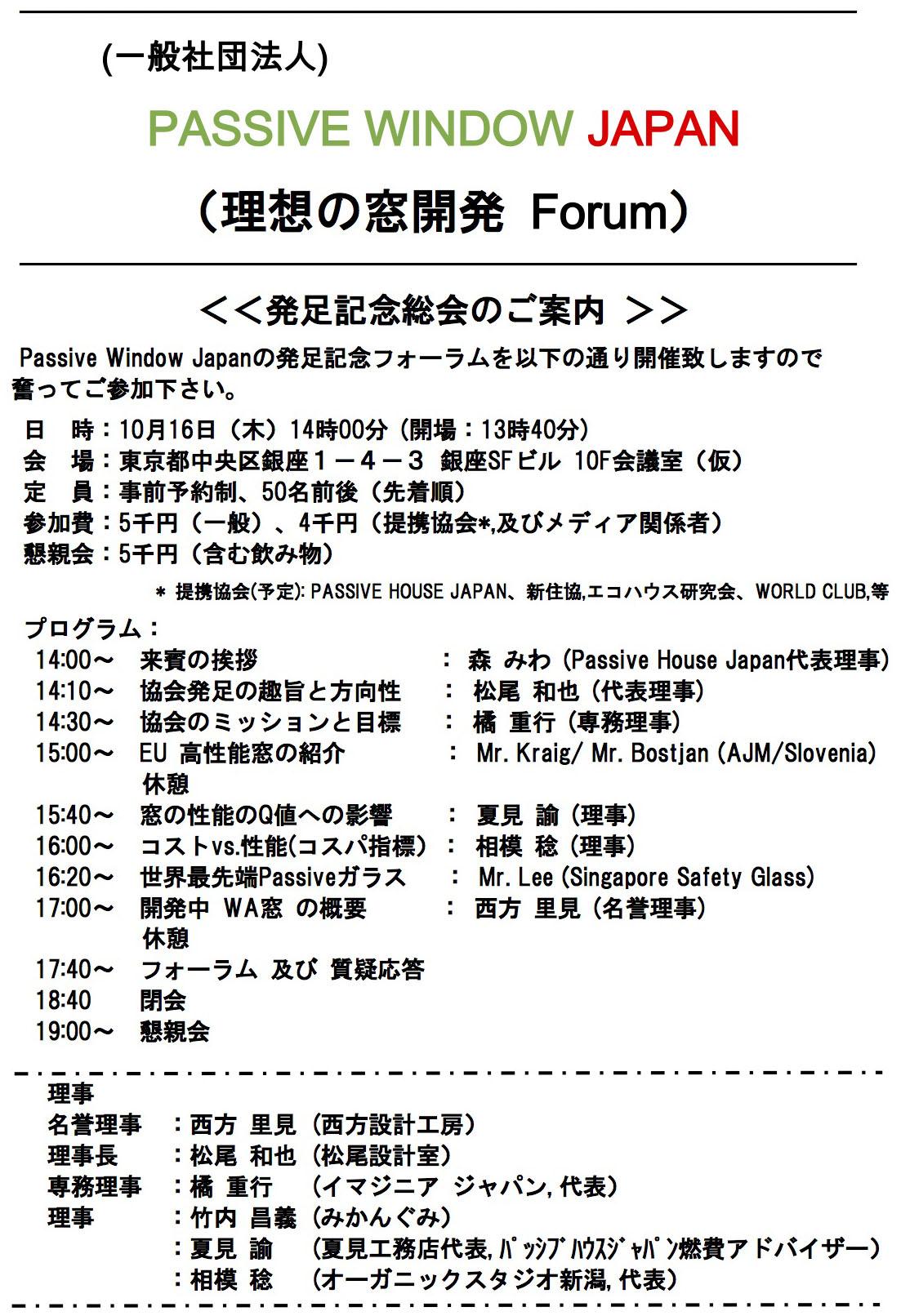 Passive Window Japan_e0054299_09452002.jpg