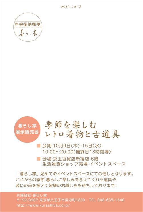 明日より!「レトロ着物と古道具」京王新宿6階にて♪_c0321302_8321699.jpg