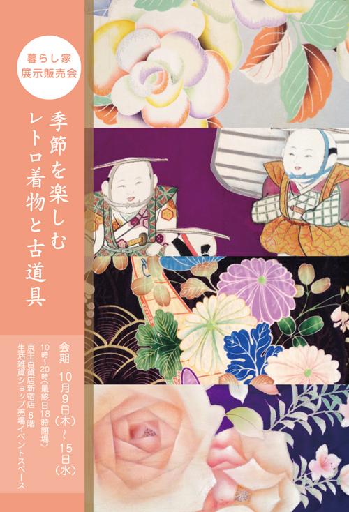 明日より!「レトロ着物と古道具」京王新宿6階にて♪_c0321302_8322313.jpg