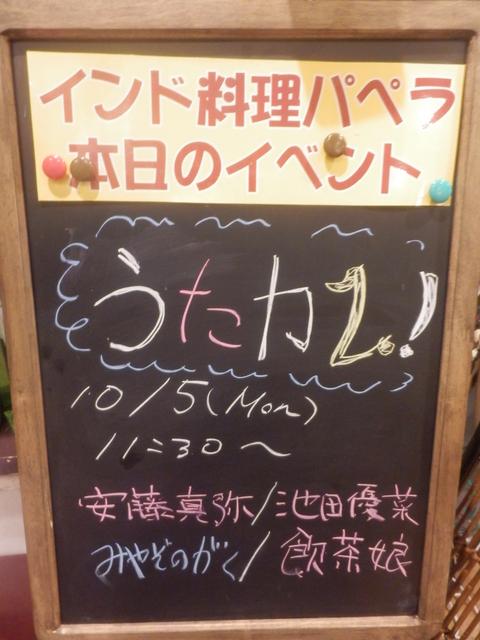 10/5『うたカレ!』_f0076907_1446731.jpg