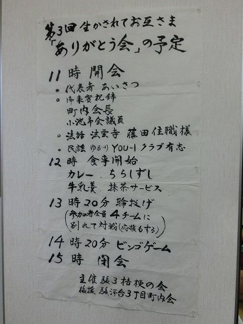 駿河台3丁目の多世代交流行事 「生かされてお互いさま『ありがとう会』」_f0141310_7473987.jpg