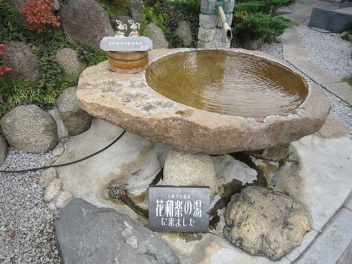 滑川温泉 花和楽の湯_b0157216_22214430.jpg