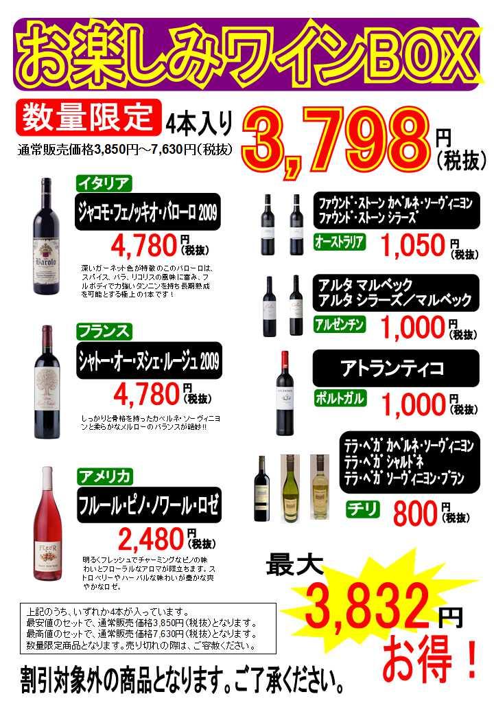 お楽しみワインBOXが登場!_f0330930_20152005.jpg