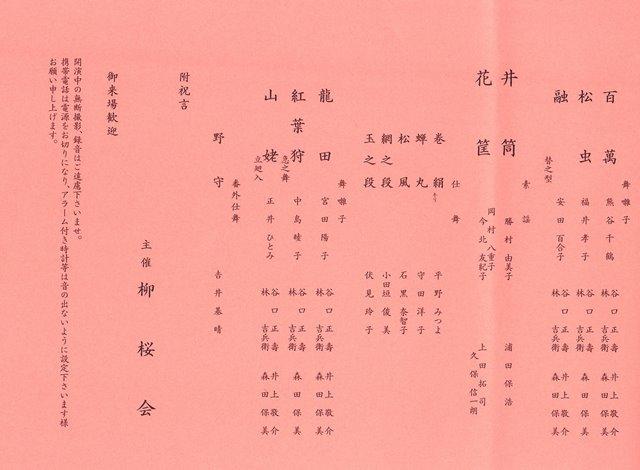 柳桜会_e0227436_22321677.jpg