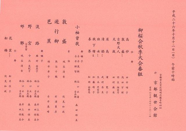 柳桜会_e0227436_2232769.jpg
