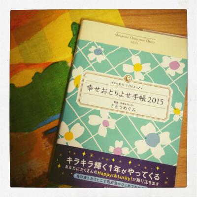 【事務局より】『幸せおとりよせ手帳2015』、本日発売!_f0164842_10160846.jpg