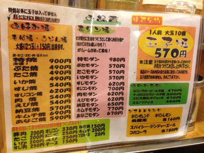 お好み焼き道場 移転中 @ 明石 ときめき横丁_e0024756_00392436.jpg