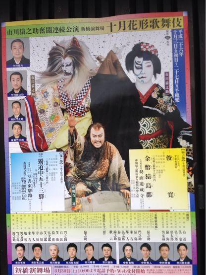 歌舞伎_a0163160_1819699.jpg
