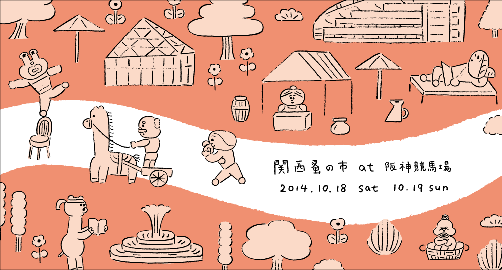 関西蚤の市、出店します!_d0237564_16211564.png