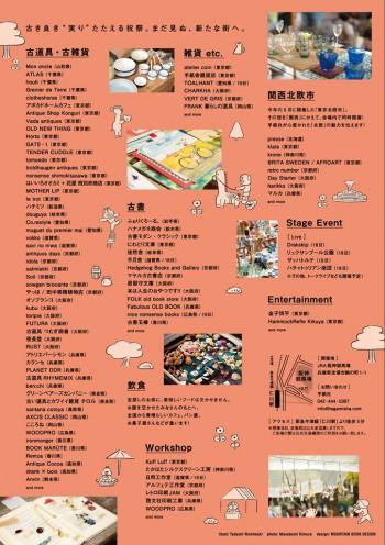 関西蚤の市、出店します!_d0237564_17445663.jpg