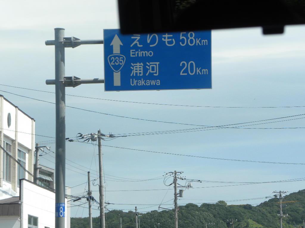 北海道報告・・・④(襟裳へ)_c0162773_16063820.jpg