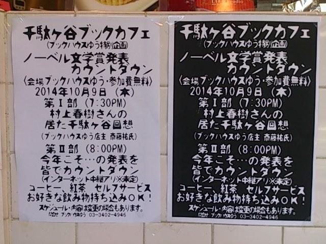 『村上春樹イベント』_a0075684_2018489.jpg