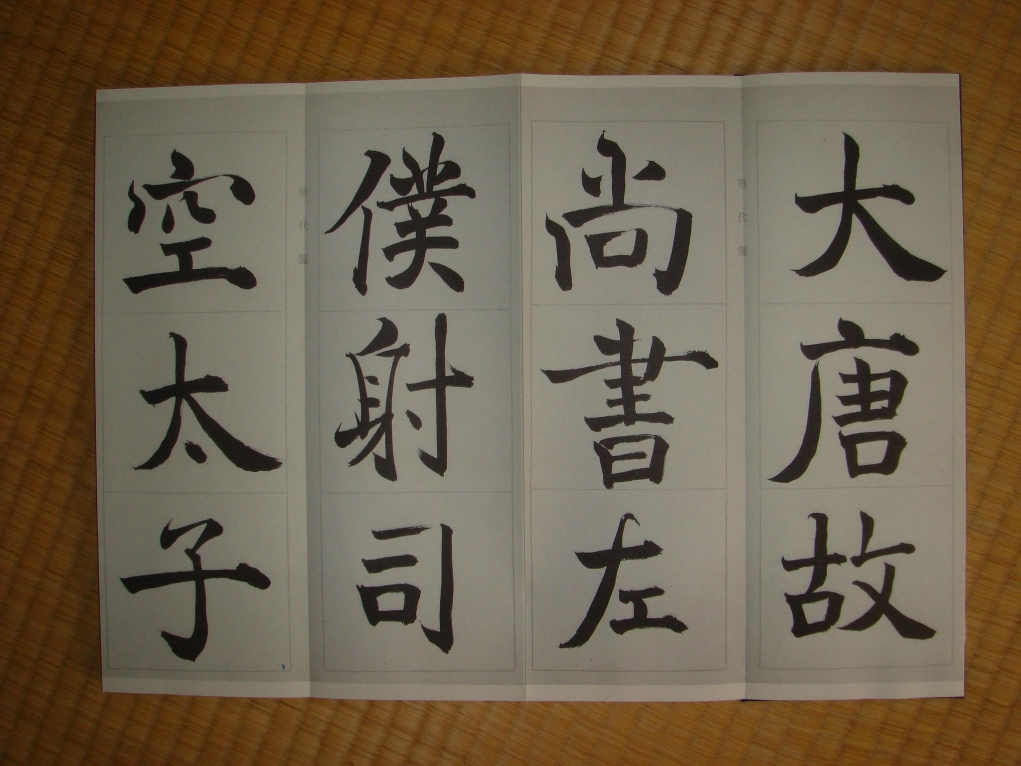 比田井天来 房玄齢碑 : syodou