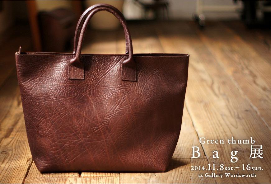 Green thnmb Bag 展_e0187897_2159359.jpg