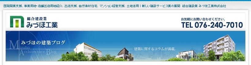 みづほの建築ブログ