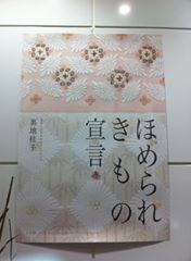 裏地桂子さん 出版記念パーティーへ_c0141025_1241961.jpg
