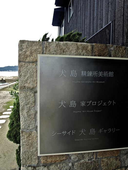 犬島❶_f0315034_00530411.jpg