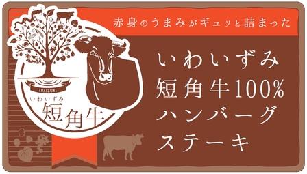 短角牛100%ハンバーグ開発記念 食事会のお知らせ_b0206037_18375978.jpg