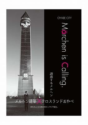 「夜景を見に行かNight」/「クロスランドタワー」_c0208355_114584.jpg