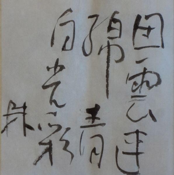 朝歌10月9日_c0169176_08111919.jpg