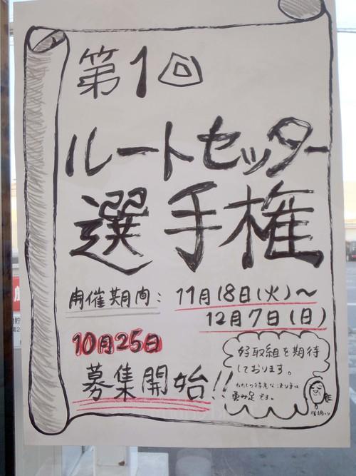 ハヤウチマンウォール臨時休業のお知らせ_d0198793_17371486.jpg