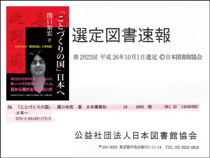 『「ことづくりの国」日本へ――そのための「喜怒哀楽」世界地図』、日本図書館協会の選定図書に_d0027795_15365514.jpg