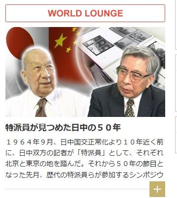 今夜の日中記者交換50周年に関する番組、NHK-BS22時台_d0027795_16291915.jpg