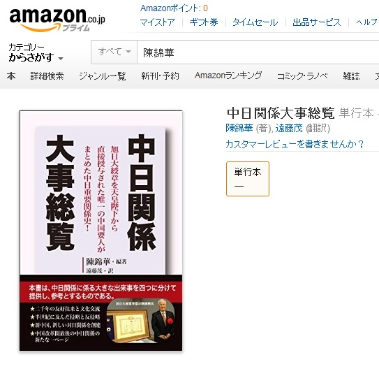 陳錦華氏の新著『中日関係大事総覧』、アマゾン予約開始_d0027795_16483619.jpg