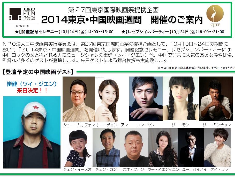 2014東京・中国映画週間 上映作品 見てみたい作品が多数_d0027795_72249100.jpg